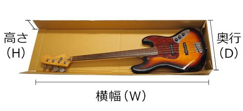 ダンボールギター用サイズ