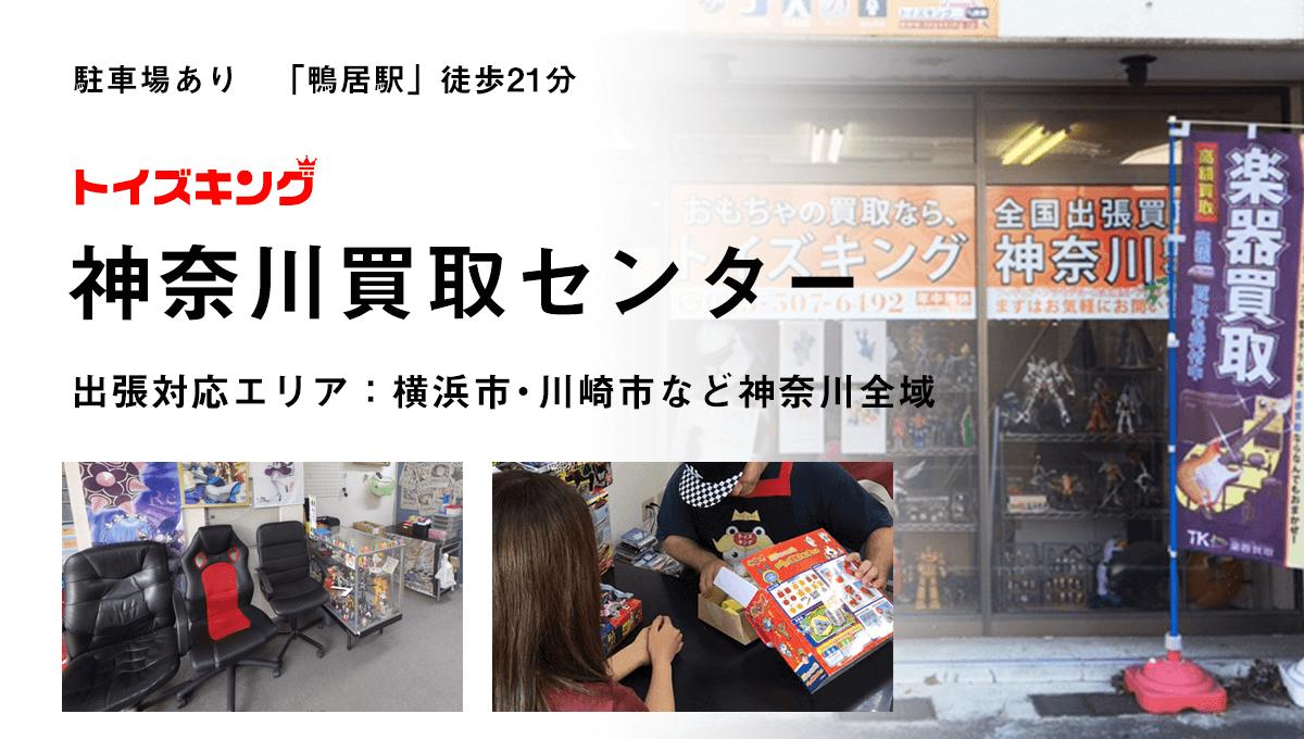 トイズキング神奈川買取センター