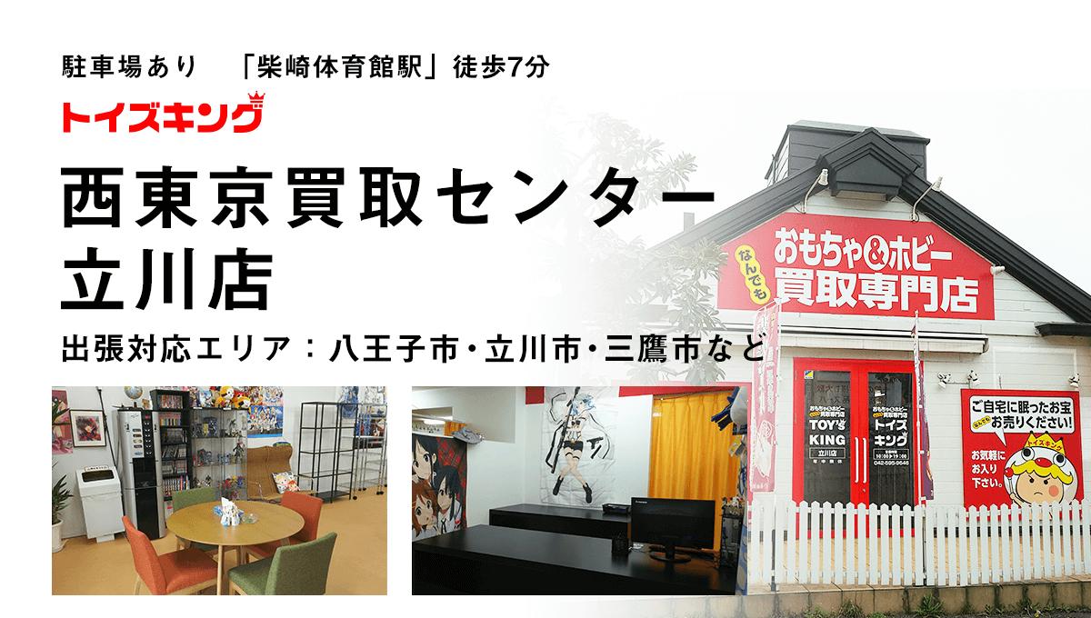 トイズキング西東京買取センター立川店