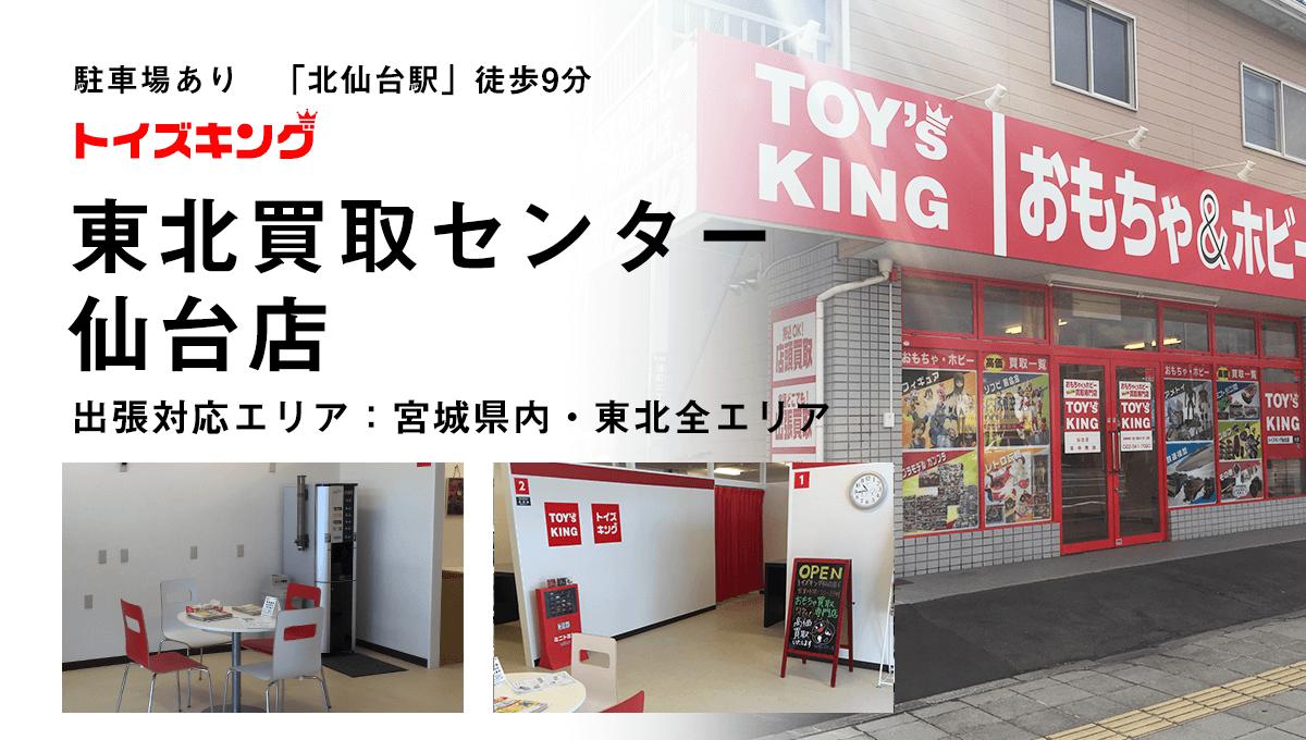トイズキング東北買取センター仙台店