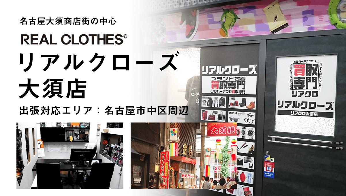 リアルクローズ大須店